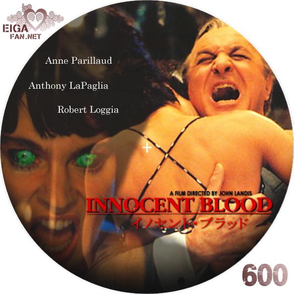 イノセント・ブラッド      INNOCENT BLOOD (1992)      自作DVDラベル&BDラベル      洋画【い】PAGE-31