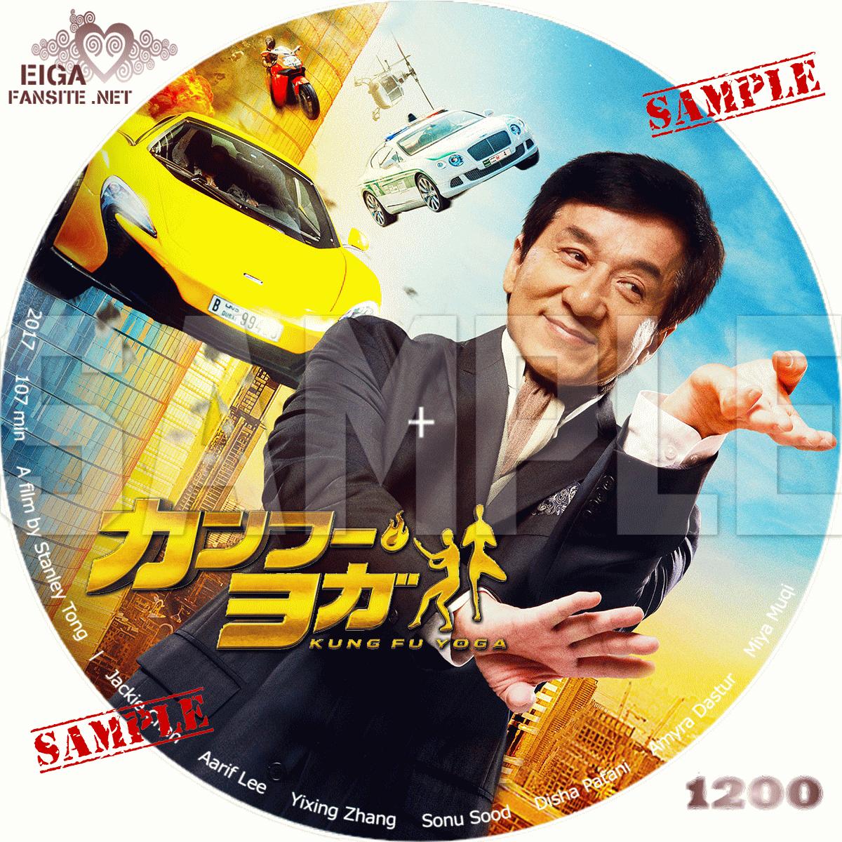 カンフー・ヨガ/KUNG FU YOGA (2017)      自作DVDラベル&BDラベル      洋画【か】PAGE-19