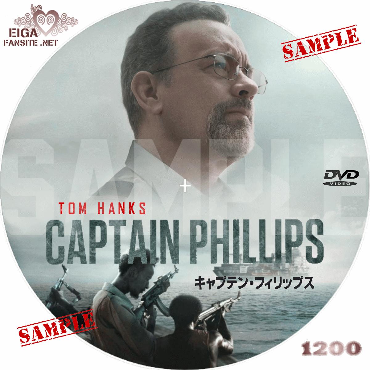 キャプテン フィリップス