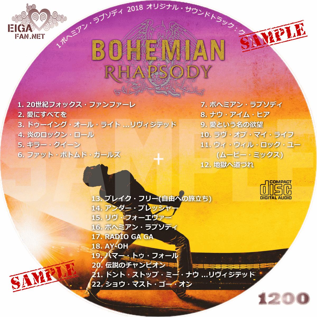 ボヘミアン・ラプソディ 映画のサウンドトラックCDラベル