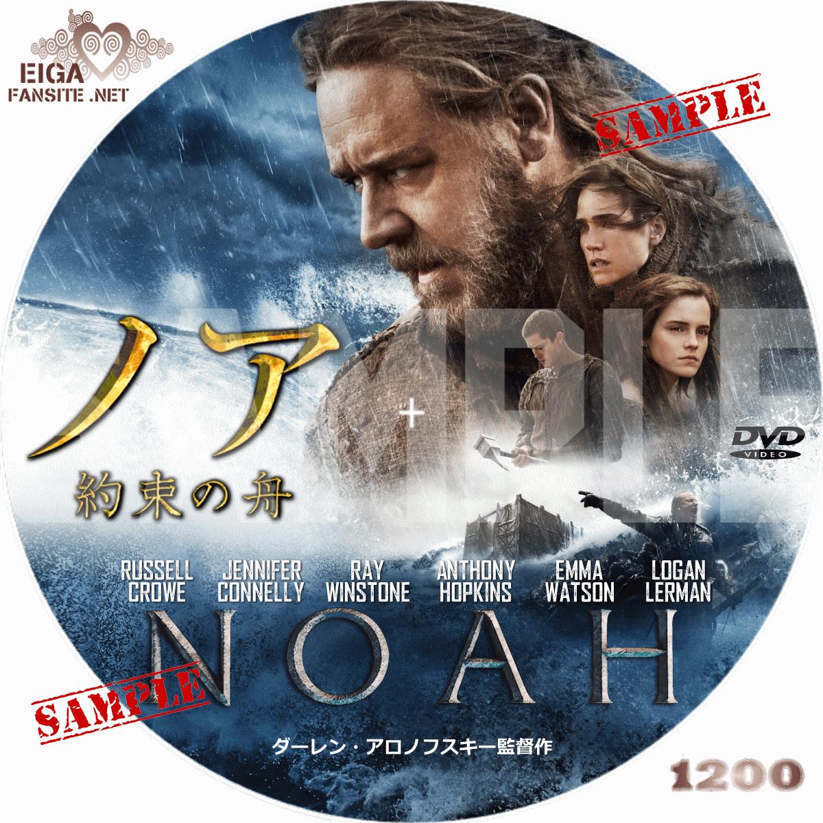 DVDラベル】ノア 約束の舟/NOAH (2014)