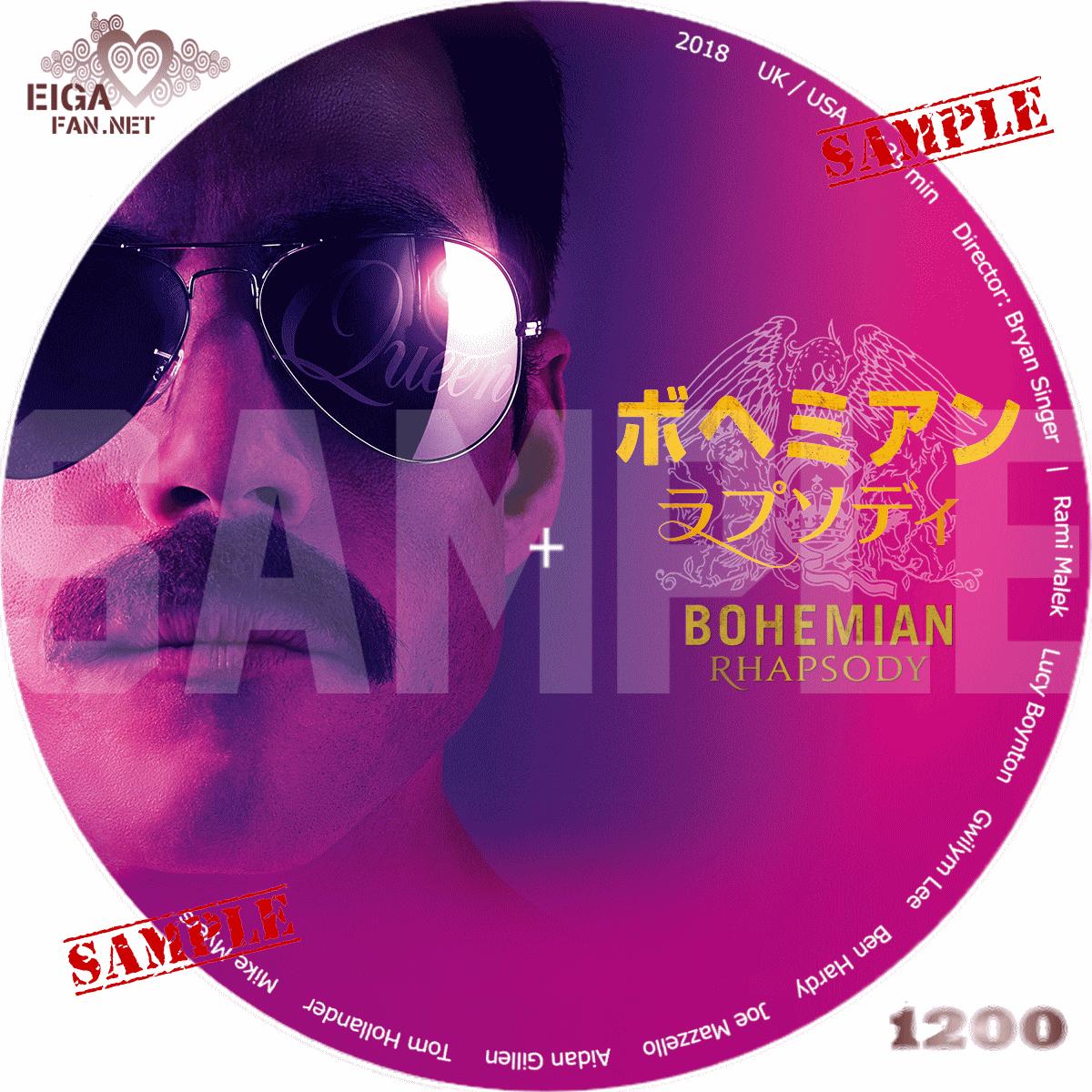 ボヘミアン・ラプソディ DVDラベル