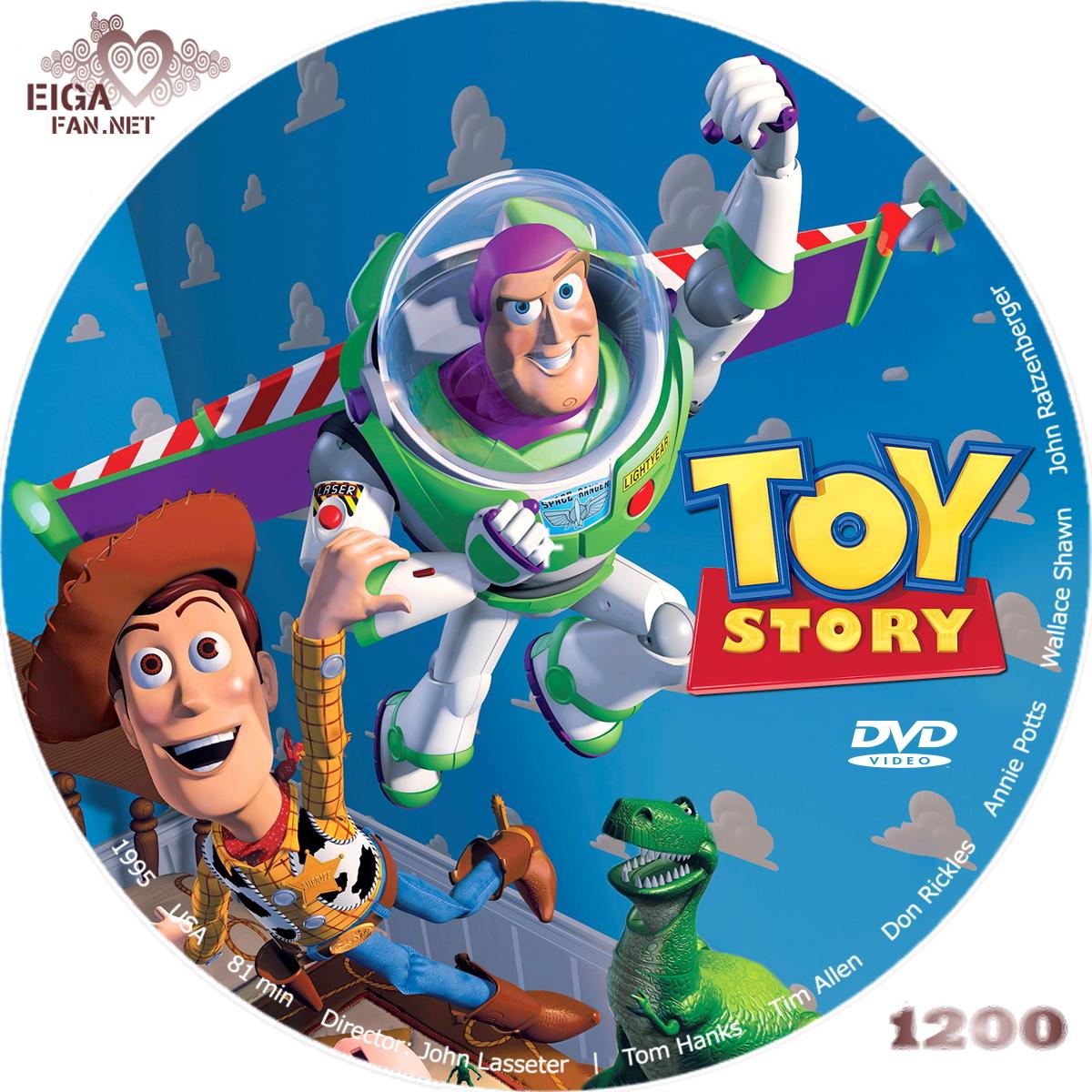 トイ・ストーリー/TOY STORY (1995)      アニメーション映画の自作DVDラベル&BDラベル      トイ・ストーリーシリーズ第1作