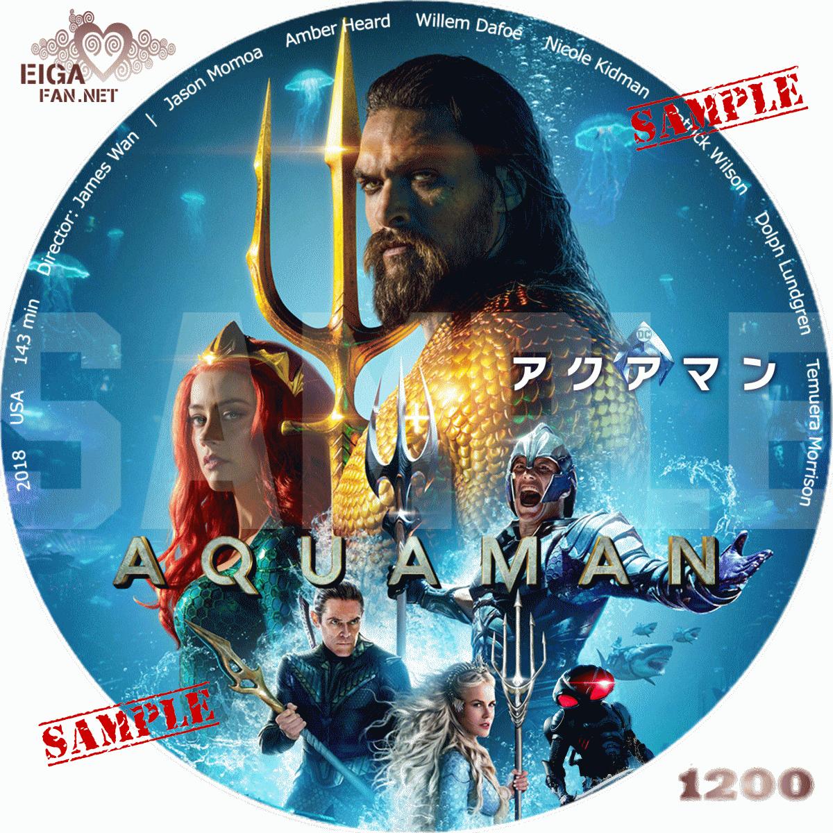 アクアマン/AQUAMAN (2018)      アメコミ映画の自作DVDラベル&BDラベル      ジェイソン・モモア主演アクアマン 第1作