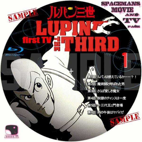 【DVDラベル】ルパン三世 FIRST-TVシリーズ(シリーズ1)/Lupin The