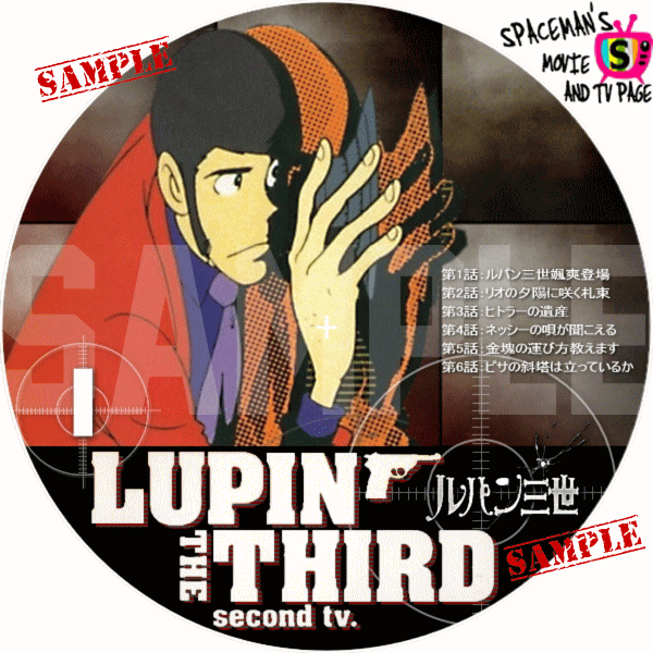 【DVDラベル】ルパン三世 SECOND-TV シリーズ/Lupin The Third Second-TV