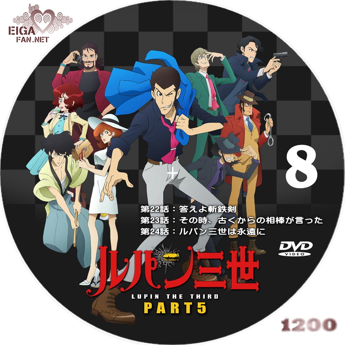 【DVDラベル】ルパン三世 PART5(2018)/LUPIN THE THIRD: PART V(日本