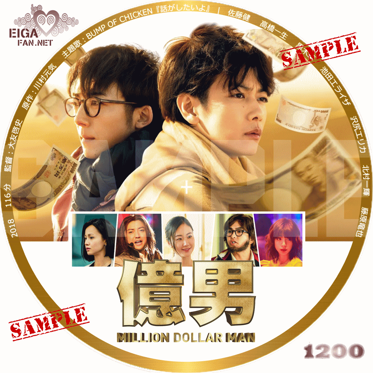 億男/Million Dollar Man (2018)      日本映画の自作DVDラベル&BDラベル      邦画【お】PAGE-10