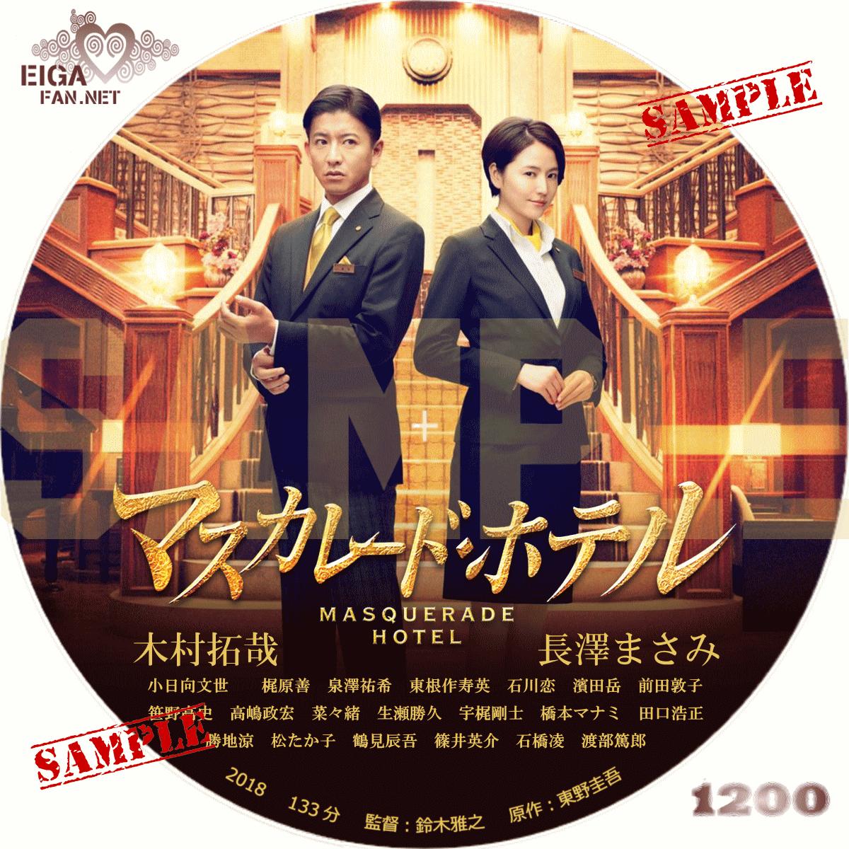 ホテル ラベル マスカレード dvd