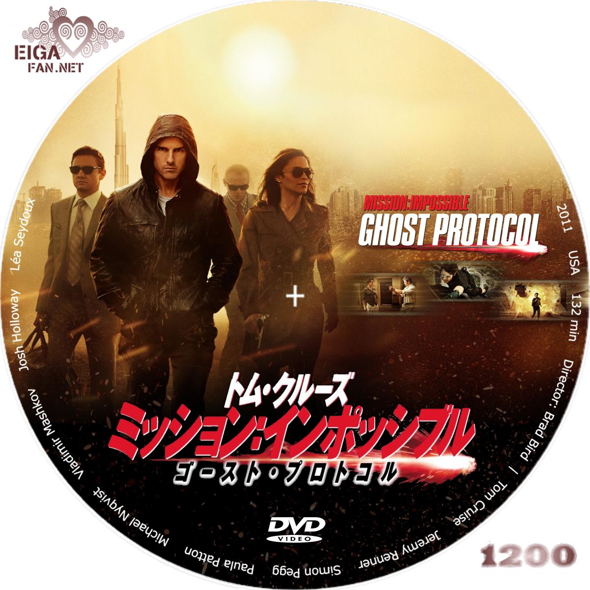 ミッション:インポッシブル/ゴースト・プロトコル (2011)      MISSION: IMPOSSIBLE - GHOST PROTOCOL      自作DVDラベル&BDラベル      トム・クルーズ主演 M:I シリーズ第4作