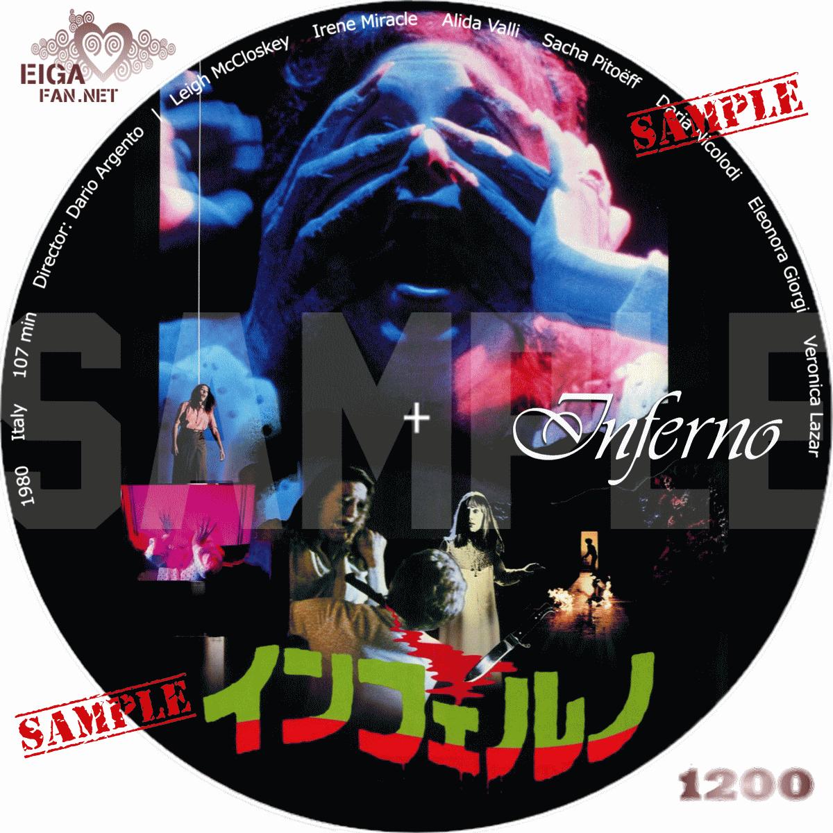 DVDラベル】インフェルノ/INFERNO (1980) ダリオ・アルジェント監督作