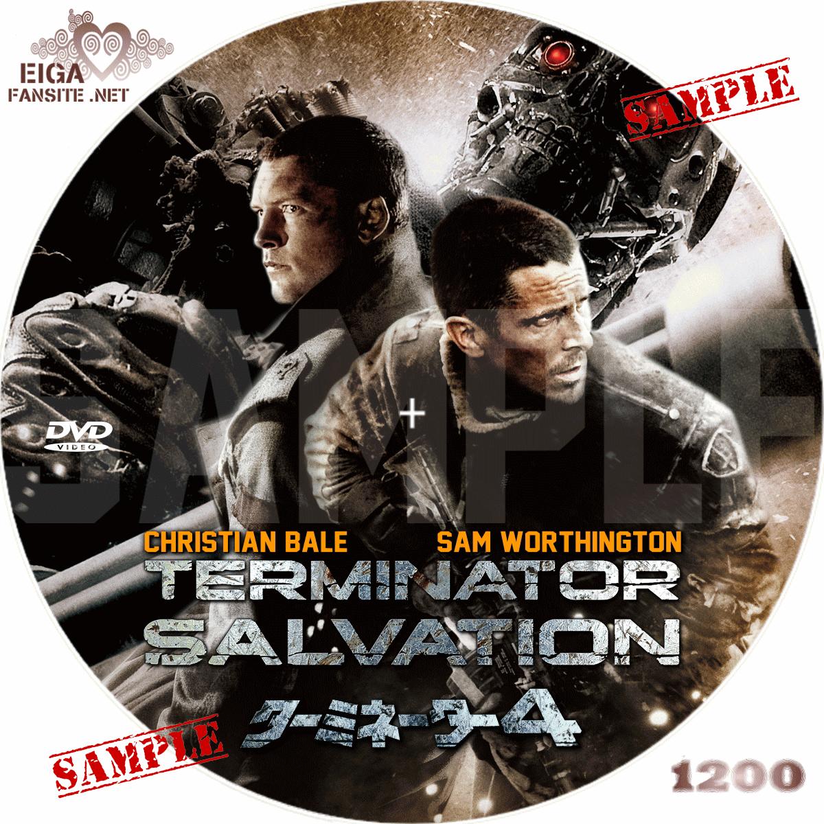 ターミネーター4/TERMINATOR: SALVATION (2009)      ターミネーターシリーズ第4作      SPACEMANの自作DVDラベル&BDラベル
