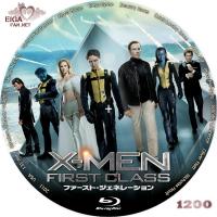 X-MEN:ファースト・ジェネレーション      X-MEN: FIRST CLASS (2011)      アメコミ映画の自作DVDラベル&BDラベル      X-MEN新シリーズ第1作